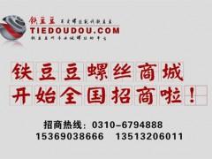 2019东北(长春)紧固件、标准件展览会