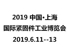 紧固件工业·2019 中国·上海国际紧固件工业博览会