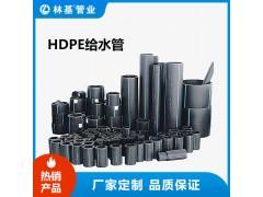 【HDPE给水管】全新料PE给水管