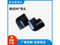 林基管业 承插式HDPE等径90°弯头 厂家直销 品质保证
