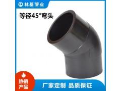 林基管业 承插式HDPE等径45°弯头 厂家直销 品质保证