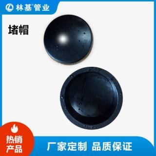 林基管业 承插式HDPE堵帽 厂家直销 品质保证