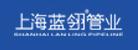 上海蓝翎管业