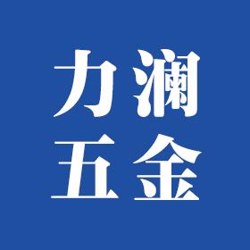 邯郸市力澜五金制品制造有限公司
