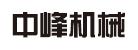 合肥中峰机械设备有限公司