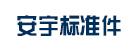 安宇标准件有限公司