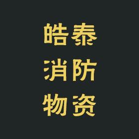 安徽皓泰消防物资公司
