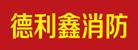安徽德利鑫消防科技有限公司