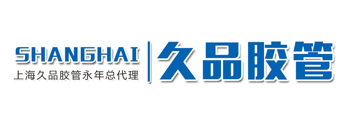 邯郸市久品紧固件制造有限公司