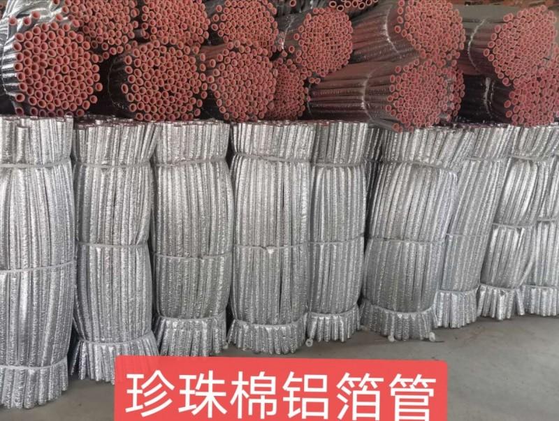珍珠棉铝箔管