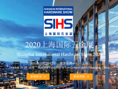 2020上海国际五金展