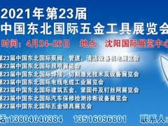 2021年第23届中国东北国际五金工具展览会