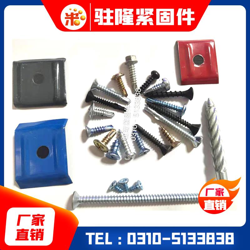 邯郸市永年区驻隆紧固件贸易有限公司
