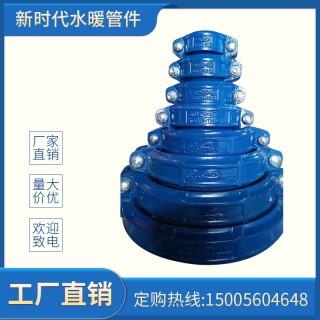 新时代水暖管件