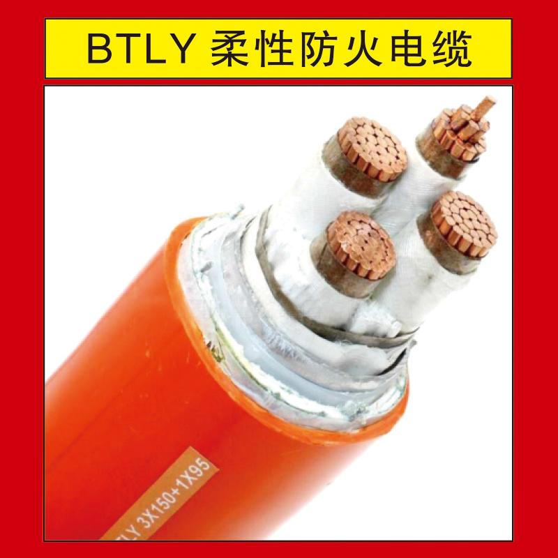 天正泰BTLY柔性防火电缆