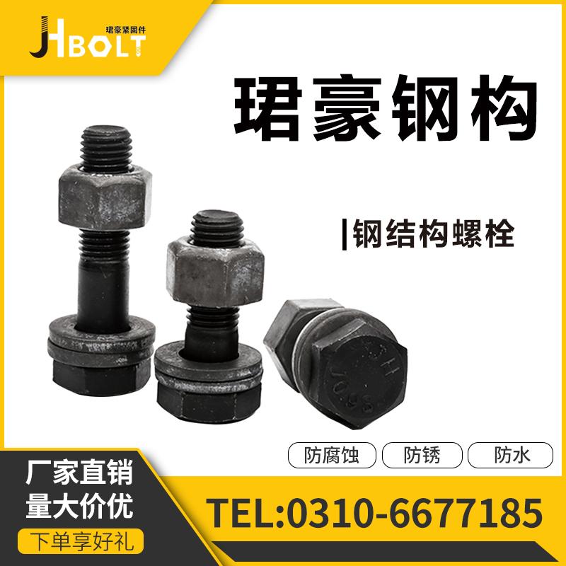 珺豪钢结构螺栓