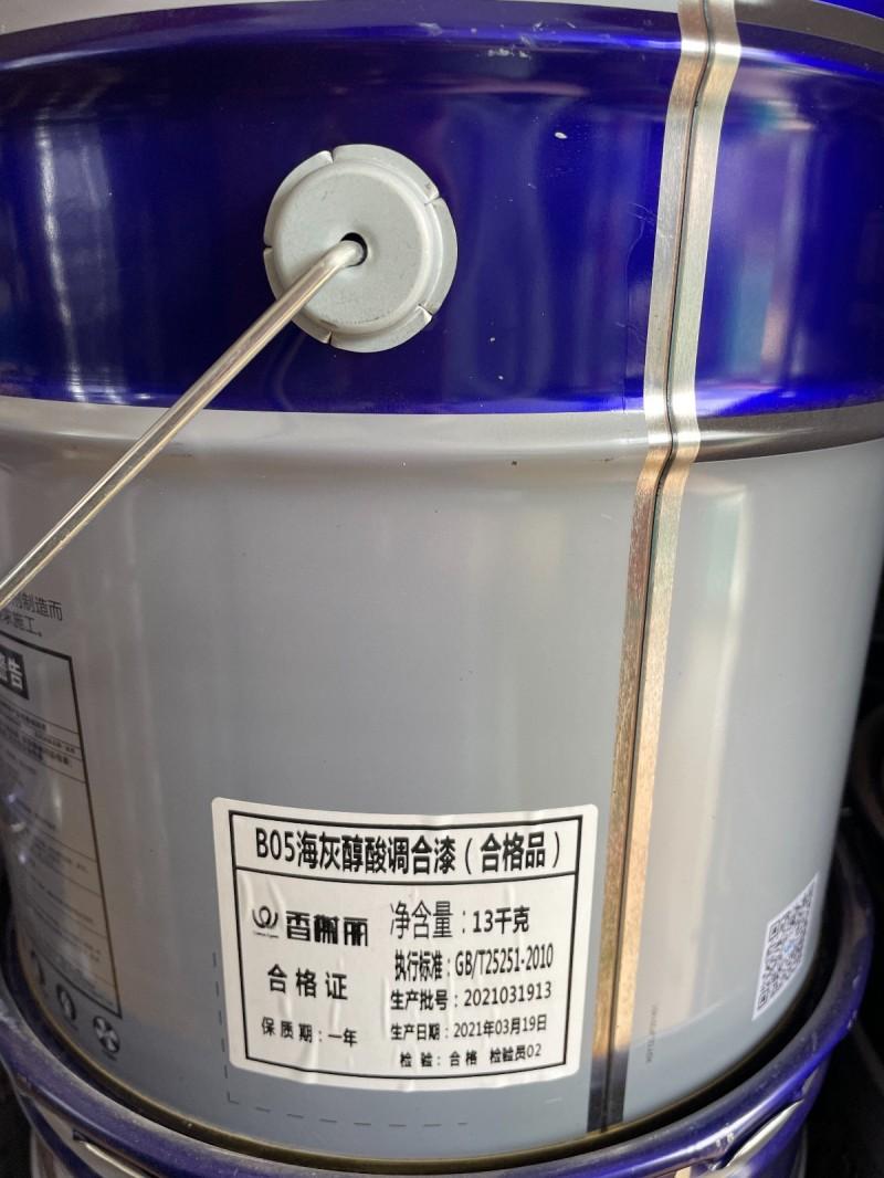香榭丽工业漆海灰醇酸调和漆