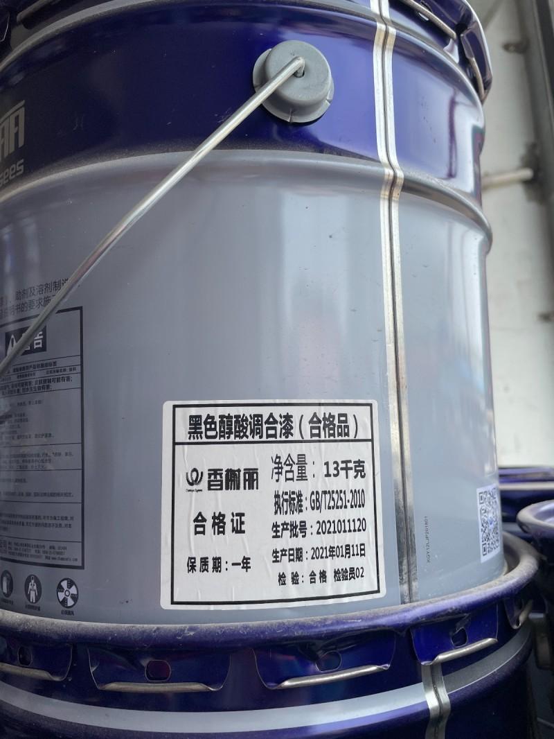 香榭丽工业漆黑色醇酸调和漆