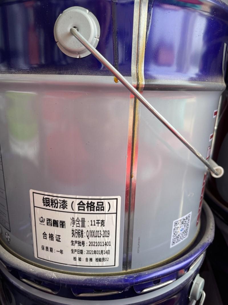 香榭丽工业漆银粉漆