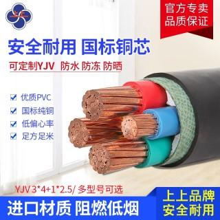 江苏上上电缆集团 安徽销售公司